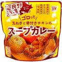 ゴロッと玉ねぎと骨付きチキンのスープカレー [レトルト]