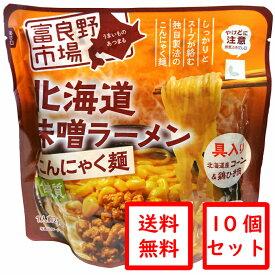 ▼送料無料▼ 北海道味噌ラーメンこんにゃく麺10個セット / レトルト
