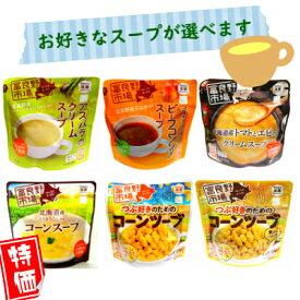 【大特価!】【送料無料】お好きなスープ選べる4個セット[レトルト]