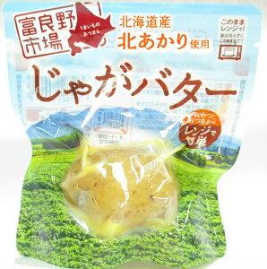 【北海道産北あかり使用】 じゃがバター [レトルト]