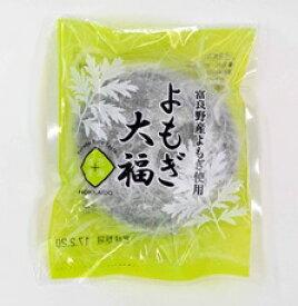 富良野よもぎ大福 10個セット [冷凍]