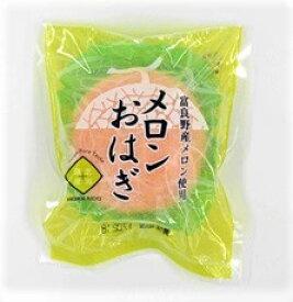 富良野メロンおはぎ 10個セット [冷凍]