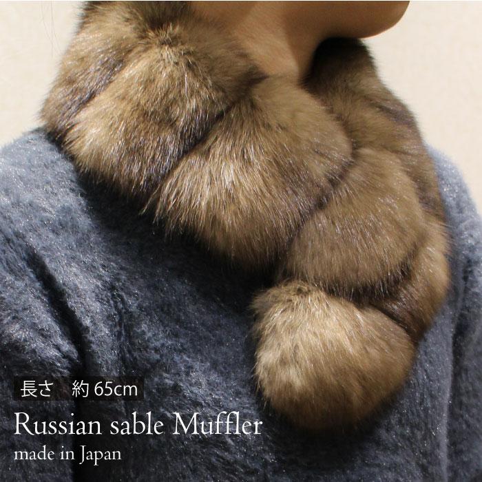 ロシアンセーブル マフラー 日本製 カラー ティペット 65cm 【送料無料】
