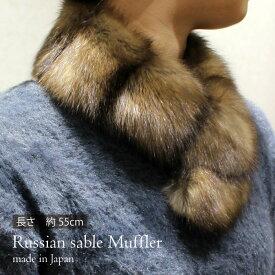 ロシアンセーブル マフラー 日本製 カラー ティペット 55cm 【送料無料】