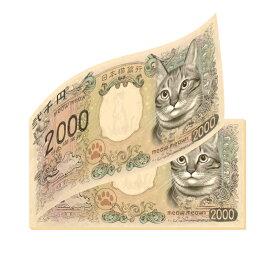 新二千円札(猫) フルカラーメモ帳