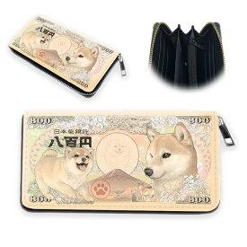 招福・柴犬紙幣ラウンドファスナー財布