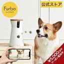 【5000円OFFクーポンあり】Furbo ドッグカメラ [ファーボ] - AI搭載 wifi ペットカメラ ペット 見守りカメラ カメラ …