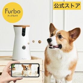 Furbo ドッグカメラ [ファーボ] - AI搭載 wifi ペットカメラ ペット 見守りカメラ カメラ 犬 留守番 飛び出すおやつ おやつ 双方向会話 スマホ iPhone & Android 対応 アカウント共有 写真 動画