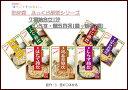 和光堂★ふっくら雑炊シリーズセット★7種類12P入区分3:舌でつぶせるユニバーサルデザインフード美味しい!・食べや…