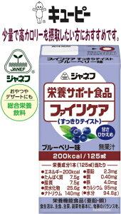 【ブルーベリー味】【キューピー】ジャネフ ファインケア 乳原料と相性の良いブルーベリー味です。 1本125mLで、たんぱく質7.5g、鉄4.0mg、亜鉛2.3mgを摂ることができます。甘さ控えめ 敬老