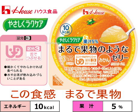 【やさしくラクケア 10kcal】【まるで果実のようなゼリー みかん 】※みずみずしい食感と味わい。★5%果汁入りの低カロリーゼリーです。[UDF区分3] 舌でつぶせる