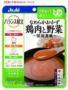 【アサヒ/和光堂】バランス献立 なめらかおかず 鶏肉と野菜 筑前煮風 鶏肉とごぼうなどの野菜を筑前煮風に仕上げました。 にんべん「白だし」使用100g 49kcal/袋[UDF区分4]かまなく