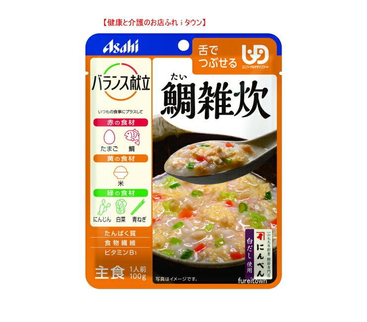 【アサヒ/和光堂】バランス献立 鯛雑炊 鯛と昆布の風味を利かせ、にんじん 白菜 青ねぎとかき卵で仕上げました。 にんべん「白だし」使用100g 78kcal/袋[UDF区分3]舌でつぶせる【調理済 レトルト】【主食】188434/E1520