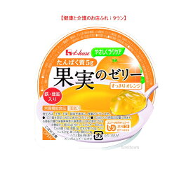 【全品ポイント3倍!】【やさしくラクケア 80kcal】【たんぱく質5g果実のゼリー すっきりオレンジ 】※果汁5%配合 コラーゲンペプチド使用。 すっきりと食べやすく、さわやかな透明感。[UDF区分3] 舌でつぶせる 敬老の日