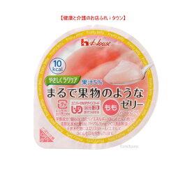 【やさしくラクケア 10kcal】【まるで果実のようなゼリー もも 】※みずみずしい食感と味わい。 5%果汁入りの低カロリーゼリーです。[UDF区分3] 舌でつぶせる 敬老の日
