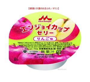 【エンジョイカップゼリー 80kcal】【りんご味】※食べきりサイズの70g。 鉄 亜鉛 銅に配合した小さくておいしいゼリーです。不足しがちなミネラルの補給に。 敬老の日