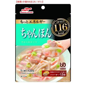 【ポイント5倍! 12/11 09:59迄】【ちゃんぽん 120g】 マルハニチロのもっとエネルギー ※キャベツ、にんじん、たまねぎ等の野菜と、魚介だしの旨みが自慢のちゃんぽんです。介護食[UDF区分2