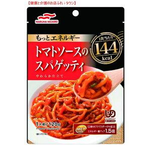 【トマトソースのスパゲッティ 120g】 マルハニチロのもっとエネルギー ※野菜の旨みとトマトたっぷりのソースで仕上げたスパゲッティです。介護食[UDF区分2] 歯ぐきでつぶせる 敬老の日