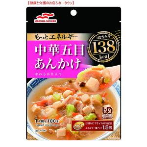 【中華五目あんかけ 100g】 マルハニチロのもっとエネルギー【おかず】 ※白菜、にんじん、たまねぎ、豚肉、豆腐、しいたけに、しょうゆベースにごま油の風味をきかせたあんかけです。介