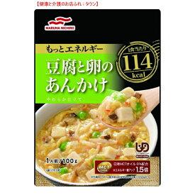 【豆腐と卵のあんかけ 100g】 マルハニチロのもっとエネルギー【おかず】 ※豆腐と卵、かに風味かまぼこ、グリーンピースをあしらい、彩りよく仕上げた中華風あんかけです。介護食[UDF区分2] 歯ぐきでつぶせる 14152/E1373 敬老の日