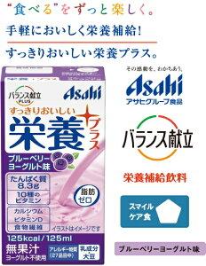 【アサヒ/和光堂】バランス献立PLUS栄養プラス ブルーベリーヨーグルト味125mL 後味すっきり毎日の栄養補給に。 エネルギー たんぱく質の補給に。11種のビタミン カルシウム 食物繊維を配合