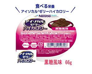 ネスレ アイソカルゼリー 黒糖風味 66g カップ入り デザート 1カップ(66g)で150kcal たんぱく質 3g摂取できる 栄養補助食品 介護食 とろみ 手軽な高エネルギー食品  やわらか 保存食 備