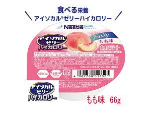 ネスレ アイソカルゼリー もも味 66g カップ入り デザート 1カップ(66g)で150kcal たんぱく質 3g摂取できる 栄養補助食品 介護食 とろみ 手軽な高エネルギー食品  やわらか 保存食 備蓄