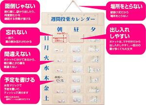 薬入れ/カレンダー/与薬 くすり整理 【週間投薬カレンダー】 1日3回用 1週間分のお薬を1日3回に分けて収納できます。 敬老の日