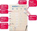 【薬入れ】【週間投薬カレンダー】 1週間分のお薬を1日4回に分けて収納できます。与薬・くすり整理  ※服薬指導に!