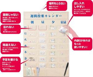 薬入れ/カレンダー【週間投薬カレンダー】 1週間分のお薬を1日4回に分けて収納できます。与薬 くすり整理  ※服薬指導に! 敬老の日