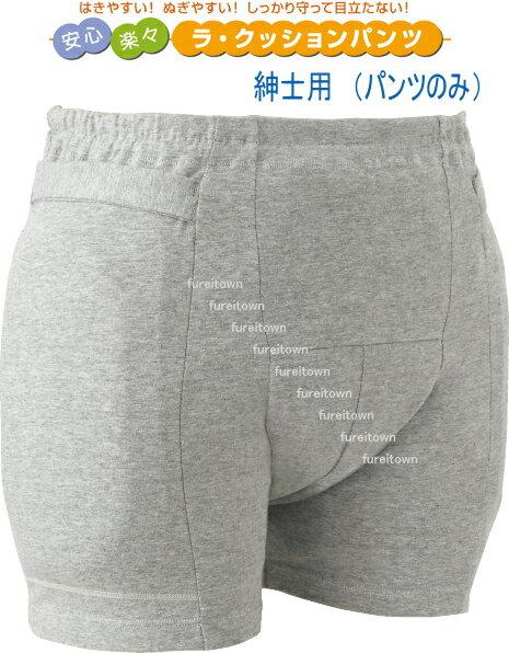 【ポイント3倍! 5/27 09:59迄】エンゼル/ラ クッションパンツ(パンツのみ)紳士LL洗い替え用に【日本エンゼル】はきやすい!ぬぎやすい!しっかり守って目立たない!上げ下げ用のベルト付。
