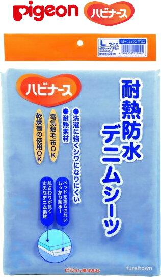 ピジョン ハビナース★ 耐熱防水デニム防水シーツ★サックス:Lサイズ≪90cm×175cm≫ソフトデニムなので洗濯に強く、シワになりにくい。乾燥機・電気敷毛布も使用OK。