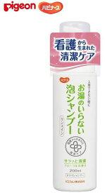 ピジョン ハビナース11042 お湯のいらない泡シャンプー 200mlリンスインドライシャンプー 髪と頭皮の汚れ、ニオイをスッキリ落とす弱酸性 ドライシャンプー植物性保湿成分配合 フローラルの香り災害時用備品