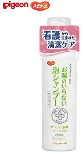 ピジョン ハビナース11042 お湯のいらない泡シャンプー 200mlリンスインドライシャンプー 髪と頭皮の汚れ、ニオイをスッキリ落とす弱酸性 ドライシャンプー植物性保湿成分配合 フローラルの