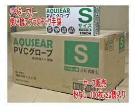 入荷しました。【パウダーフリー】  プラスチックグローブ PVCグローブ Sサイズ ケース販売 1ケース20箱入り 介護手袋 粉なしタイプ【ディスポ使い捨て手袋】