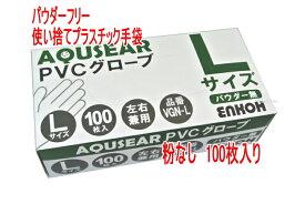 入荷しました。【パウダーフリー】  プラスチックグローブ PVCグローブ Lサイズ 100枚入り/箱 介護手袋 粉なしタイプ【ディスポ使い捨て手袋】