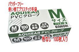 9月24日発送。【パウダーフリー】  プラスチックグローブ PVCグローブ Mサイズ 100枚入り/箱 介護手袋 粉なしタイプ【ディスポ使い捨て手袋】