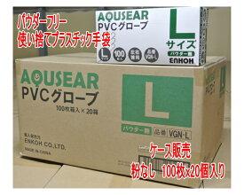 入荷しました。【パウダーフリー】  プラスチックグローブ PVCグローブ Lサイズ ケース販売 1ケース20箱入り 介護手袋 粉なしタイプ【ディスポ使い捨て手袋】