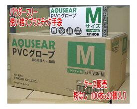 入荷しました。【パウダーフリー】  プラスチックグローブ PVCグローブ Mサイズ ケース販売 1ケース20箱入り 介護手袋 粉なしタイプ【ディスポ使い捨て手袋】