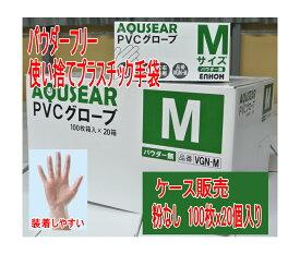 SALE!プラスチックグローブ パウダーフリー MサイズPVCグローブ VGN-M 1ケース2,000枚(100枚×20箱PVC手袋 使い捨て手袋・左右兼用タイプ ガーデニングや感染予防などに!送料無料 介護手袋粉なし 粉無 パウダーフリーディスポ使い捨て手袋