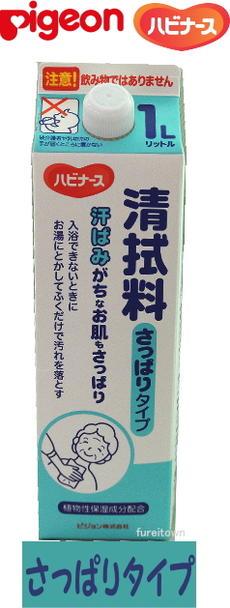 【お徳用】ピジョン ハビナース★清拭料 さっぱりタイプ★1L(約200回分)お湯に溶かしてふくだけで、すすぎは不要です。グリーンフローラルのさわやかな香り。フラボノイド含有植物成分、ハーブエキス配合。10674/10704清拭/清拭剤