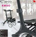 介護用4輪歩行車 C'arco カルコ KW50カーボン製フレーム制動も駐車もできるループブレーキレバー付ハンドル高79〜89cm座面高:45cmカワ…