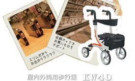 歩行車 介護 屋内外両用4輪歩行車 KW40 標準タイプカワムラサイクルハンドル高79〜89cm 座面高:45cm【送料無料】【非課税】%OFF入荷待ち。品薄のためお届けにお時間がかかる場合がございます 敬老の日