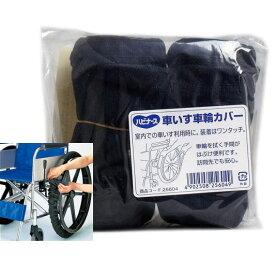 車椅子用車輪カバーピジョン ハビナース 車いす車輪カバー 畳の上 カーペットの上でも車椅子の室内移動がスムーズに。車いす用タイヤカバー 介護 高齢者 在宅 【あす楽対応】 敬老の日