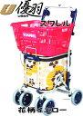 スワレル・カラー:花柄イエロー・ショッピングやお出かけに!・さりげなくお洒落な4輪ショッピングカート。・座れる…