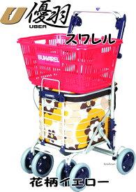ワイヤーカート/ショッピングカート/シルバーカートスワレル カラー:花柄イエロー ショッピングやお出かけに! ショッピングカート4輪 座れるタイプのワイヤーカート/ 買い物カゴを載せてらくらくお買い物。カゴずれ防止ホルダー付きSPL%OFF