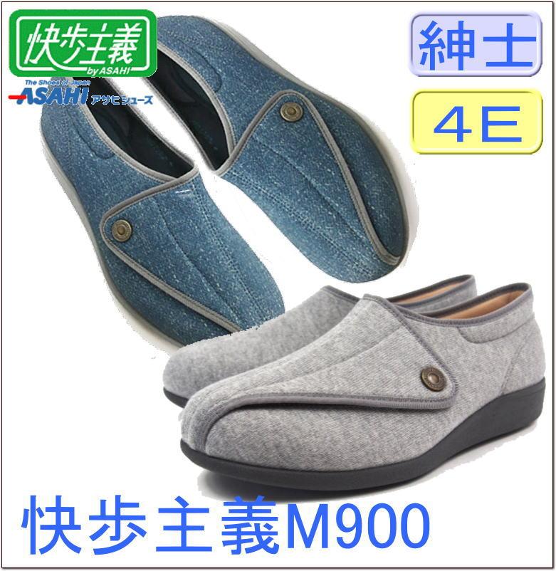 つまずきにくい靴 Asahi/アサヒ/快歩主義M900紳士・4Eカラー:ネイビー・グレー ・おしゃれなワンポイント付マジックタイプ【サイズ:24.0〜27.0】ワンタッチで着脱簡単・シニア高齢者向け【楽ギフ_包装】交換返品不可*メーカー取寄品*