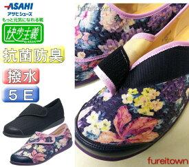 快歩主義L131RS 5E 婦人つまずきにくい靴 ASAHI 21.5cm-26.5cm 3色おしゃれ/上品な靴/屋内履き/痛くない/疲れないアサヒシューズ/シニアシューズ交換返品不可商品です。*ホワイトガラは販売終了となりました。 敬老の日