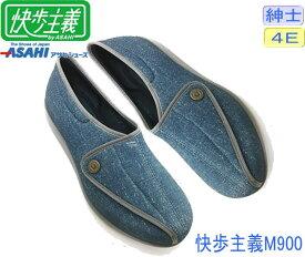 つまずきにくい靴 Asahi/アサヒ/快歩主義M900紳士 4Eカラー:ネイビー  おしゃれなワンポイント付マジックタイプ【サイズ:24.0〜27.0】ワンタッチで着脱簡単 シニア高齢者向け【楽ギフ_包装】*グレー:販売終了です。 敬老の日