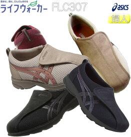 【クーポン対象】 アシックス シニア ウォーキングシューズライフウォーカー307 FLC307婦人3Eシニアウォーキングシューズ歩きやすさを重視したソールつまずきにくい歩きやすいシニア 高齢者 靴シニア 女性【楽ギフ_包装】人気商品